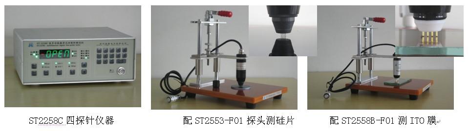 ST2258C多功能四探針測試儀