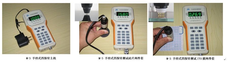 M-3手持式方阻測試儀